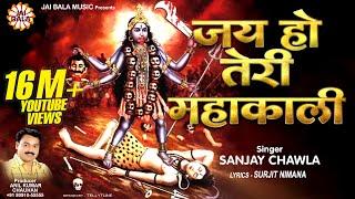 Jai Ho Teri Mahakali | जय हो तेरी महाकाली | New Kali Mata Bhajan 2016 |  Sanjay Chawla