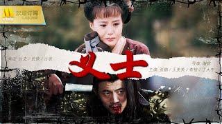 【1080 Chi-Eng SUB】《义士》血雨腥风年代  铁血义士血战救国 忍辱负重做死士( 张鹏 / 王美英 / 李桢)