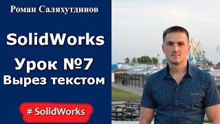 SolidWorks. Урок №7. Выдавливание, вырезание текстом