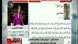 محمد أمين يكتب .. مين البطل؟ | صالة التحرير