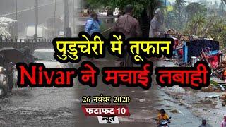 Nivar Cyclone : Puducherry में तूफान निवार ने मचाई तबाही, बाढ़ जैसे हालात