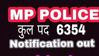 आ गई Mp police bharti 2018/ Notification out । जल्दी देखे