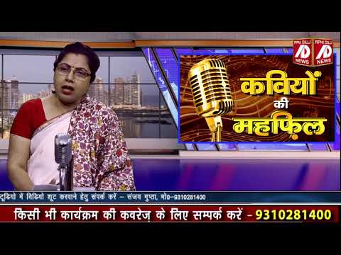 सियासत के गलियारों में देखो दहशत दंगा है - कवयित्री डॉ. ममता मधुर