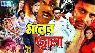 Shakib Khan Movie I MONER JALA  I মনের জ্বালা I Apu Biswash I Misha Sawdagor I Mega Vision