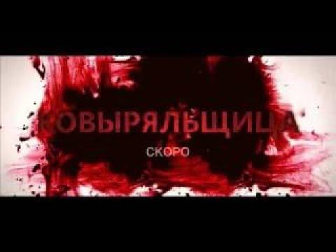 новый трейлер ужастика КОВЫРЯЛЬЩИЦА 2018