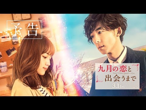 映画『九月の恋と出会うまで』予告【HD】2019年3月1日(金)公開