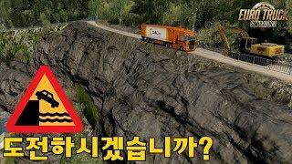 유로트럭 트레일러 운전실력을 증명하라 최악조건의 도로들 맵모드 Level Bergen
