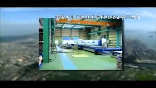 倉敷レーザー株式会社 オープニング