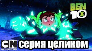 Бен 10 | Внутреннее вторжение часть 2: Вызывайте полицию снов  (серия целиком) | Cartoon Network