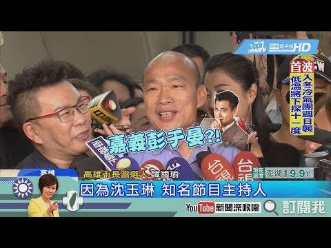《新聞深喉嚨》韓粉擠爆!韓國瑜將唱英文版雙人枕頭?