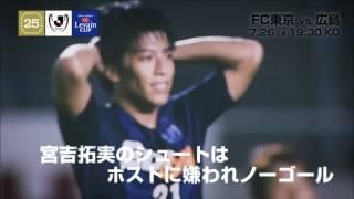 敵地で貴重な勝利を収めたFC東京が監督交代で再起を期す広島と激突!! J...