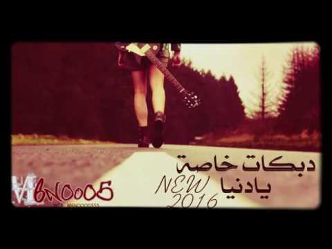 Arabic song dniya dwara