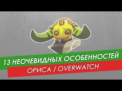 видео: 13 неочевидных особенностей: Ориса из overwatch