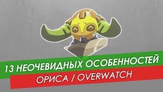 13 неочевидных особенностей: Ориса из Overwatch