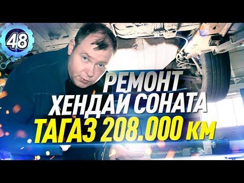 РЕМОНТ Hyundai Sonata Тагаз - Плюсы и минусы Хендай Соната 2.0 3 поколение. ЛЭНДАВТО (выпуск 48)
