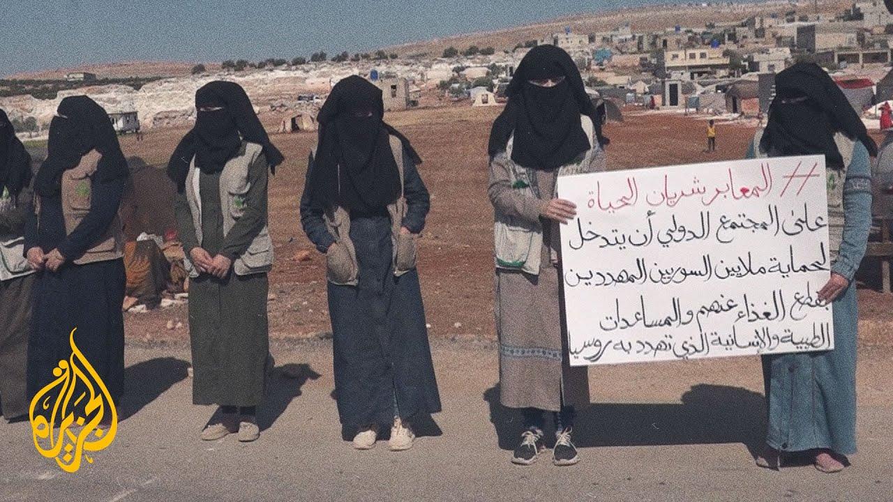 منظمات إنسانية سورية تنظم وقفة احتجاجية تحت اسم -شريان الحياة-