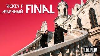 Rickey F & Млечный - Финал