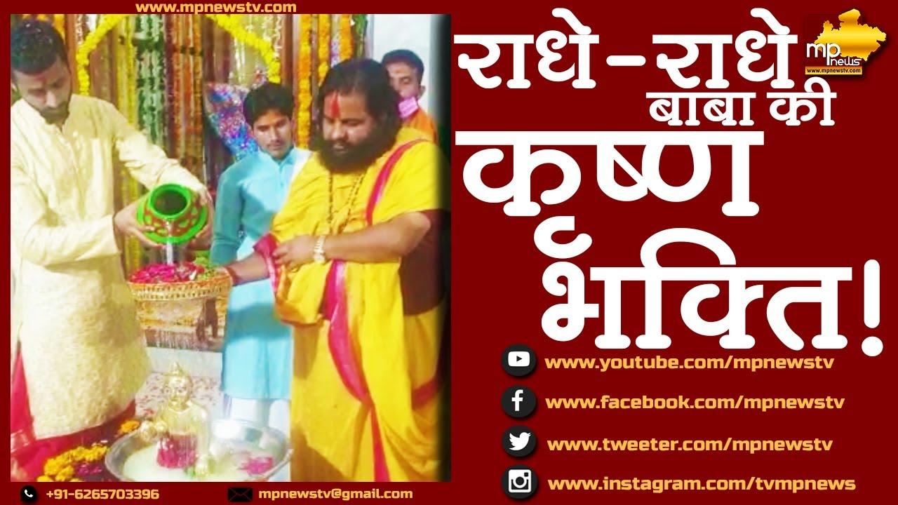 कन्हैया की भक्ति में डूबे राधे राधे बाबा, महंत नृत्य गोपालदास के लिए की विशेष पूजा! MP News