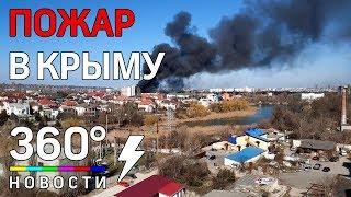 Крупный пожар на Симферопольском заводе пластмасс. Крым