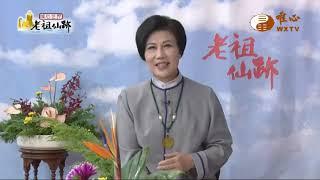 華順貿易有限公司 官漢欉董事長(2)【老祖仙跡68】| WXTV唯心電視台
