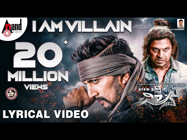 I Am Villain New Lyrical Video 2018 | The Villain | Dr.ShivarajKumar | Sudeepa | Prem | Arjun Janya