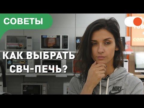 Как выбрать микроволновую печь для дома   Советы comfy.ua