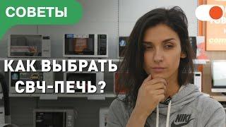 как выбрать микроволновую печь для дома | Советы comfy.ua