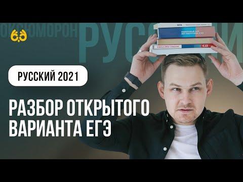 Разбор открытого варианта ЕГЭ   ЕГЭ русский язык   Игорь Оксюморон