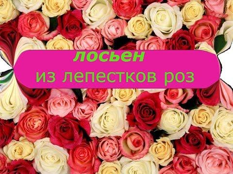 Как приготовить в домашних условиях лосьон из лепестков роз