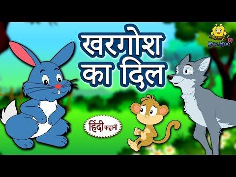 खरगोश का दिल - Hindi Kahaniya for Kids | Stories for Kids | Moral Stories for Kids | Koo Koo TV