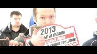 закрытие летнего сезона 2013... Автодром СПб... трейлер...