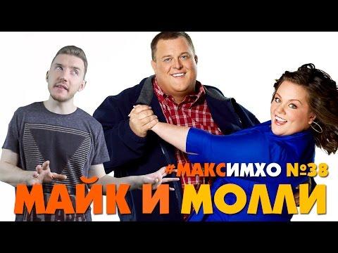 #МаксИмхо №38 - Майк и Молли (Mike & Molly)