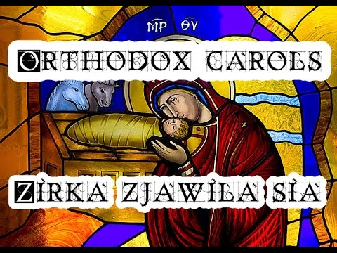 Zirka zjawila sia - Orthodox Christmas Song