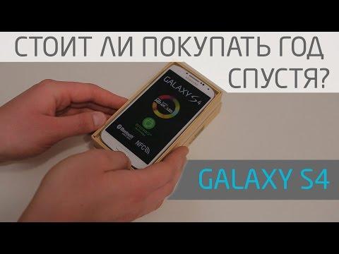 Samsung Galaxy S4 Год спустя. Стоит ли покупать?
