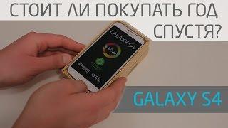 Samsung Galaxy S4 Год спустя. Стоит ли покупать?(Флагман 2013 года Samsung Galaxy S4 все еще остается актуальным смартфоном не смотря на то, что на дворе уже совсем..., 2014-12-05T17:32:36.000Z)