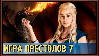 Игра Престолов - 7 Сезон - Обзор - Дата Выхода