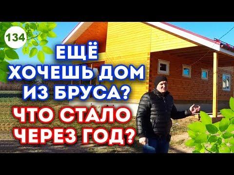 Дом из бруса после года усадки | Как изменился дом из бруса через год?