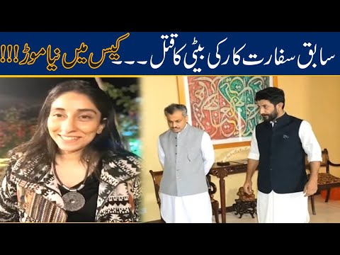 Another Twist In Ex Afghan Ambassador Daughter Case