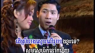 ( Sing along )រំដួលអង្គរ / RomDoul Angor .(Khmer Karaoke)