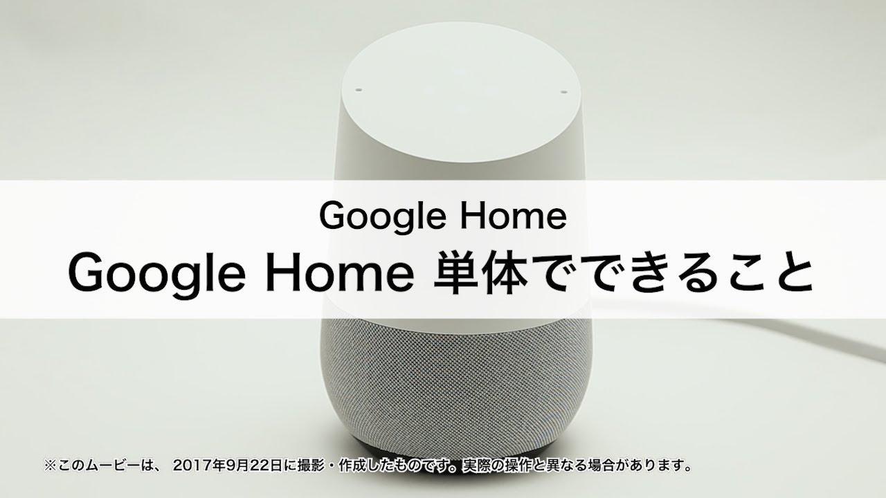 Home mini 使い方 google