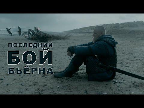 Последний бой Бьёрна | Отрывок из сериала  Викинги 6 сезон | Битва | Vikings 6 | Björn Ironside
