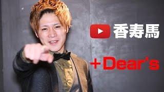 Dear's ディアーズ 広島 ホストクラブ PR動画 香寿馬