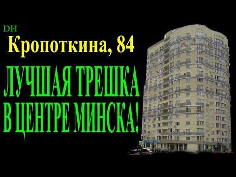 Кропоткина 84, лучшая трешка в центре Минска!