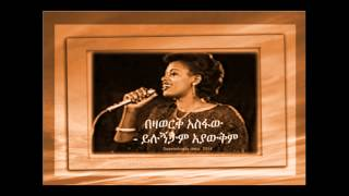 Bezawork Asfaw Ethiopian Oldies - Yilungtam Ayawkim (የበዛወርቅ አስፋው ቆየት ያሉ ዜማዎች - ይሉኝታም አያውቅም )