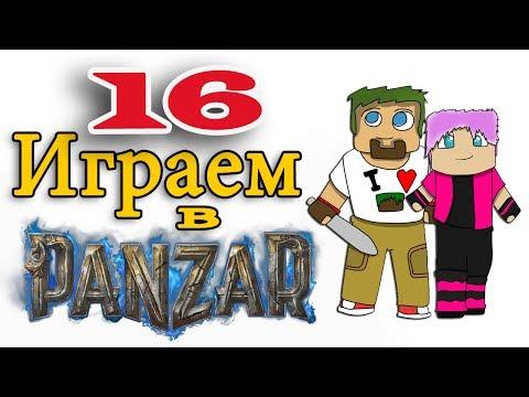 видео: ч.16  Играем в panzar с кошкой - Чебурашенька