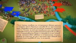 Альтернативні уроки історії. Конотопська битва 1659 р.