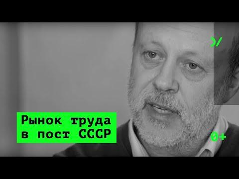 Специфика постсоветского рынка труда – Владимир Гимпельсон
