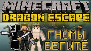 Гномы бегите - Minecraft Dragon Escape Mini-Game [LastRise]