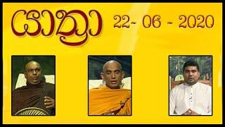 YATHRA - යාත්රා | 22- 06 - 2020 | SIYATHA TV Thumbnail