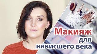 Корректирующий макияж для нависшего века (3 способа коррекции)